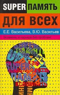 Книги серии. В.Васильев. ожидают 23 человека. ожидают 279 человек
