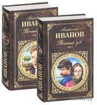 Вечный зов (в двух книгах)