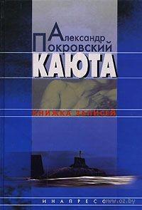 Каюта. Книжка записей. Александр Покровский