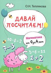 Давай посчитаем! Математика от 0 до 4 лет