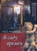 В саду времен. 150 лет фамильной коллекции Элия Белютина. Нина Молева