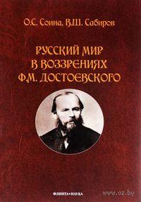Русский мир в воззрениях Ф. М. Достоевского