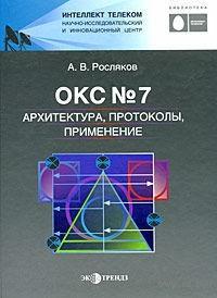Окс №7. Архитектура, протоколы, применение. А. Росляков