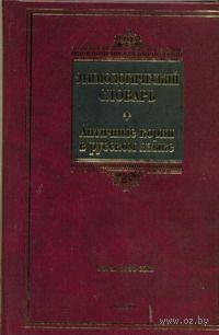 Этимологический словарь. Античные корни в русском языке. А. Ильяхов