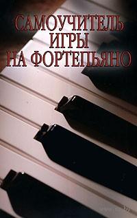 Самоучитель игры на фортепьяно