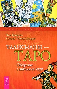 Талисманы-Таро. Общение с ангелами карт. Сандра Цицеро, Чик Цицеро
