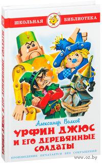 Урфин Джюс и его деревянные солдаты. Александр Волков