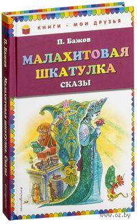 Малахитовая шкатулка. Сказы. Павел Бажов