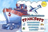Транспорт. Самолетики, кораблики, машинки, танчики. Раскраска