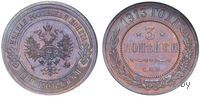 3 копейки 1913 СПБ