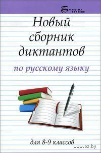 Новый сборник диктантов по русскому языку для 8-9 классов