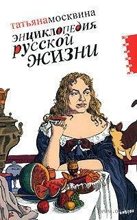 Энциклопедия русской жизни. Татьяна Москвина