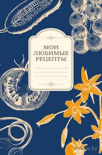 Мои любимые рецепты. Книга для записи рецептов (Овощи, синий фон)