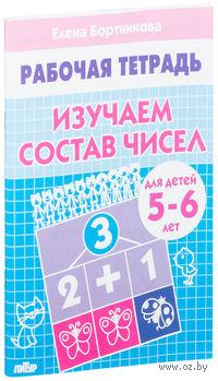 Изучаем состав чисел. Тетрадь. Для детей 5-6 лет