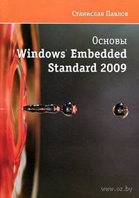 Основы Windows Embedded Standart 2009 (+ CD)