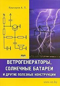 Ветрогенераторы, солнечные батареи и другие полезные конструкции. Андрей Кашкаров
