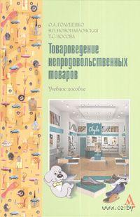 Товароведение непродовольственных товаров. Ольга Голубенко