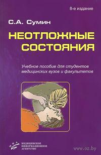 Неотложные состояния (+ CD). Сергей Сумин