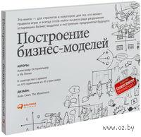 Построение бизнес-моделей. Настольная книга стратега и новатора. Александр Остервальдер, Ив Пинье