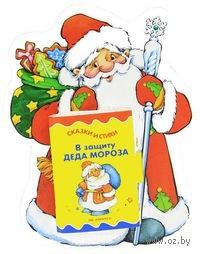В защиту Деда Мороза. Книжка-игрушка
