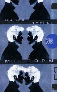 Метеоры. Мишель Турнье