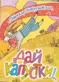Дай капустки!.. (миниатюрное издание). Людмила Петрушевская