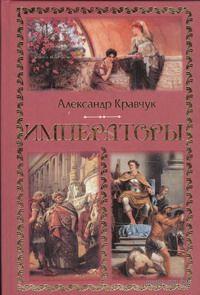 Императоры. Александр Кравчук