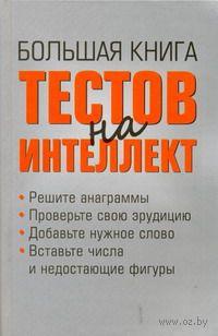 Большая книга тестов на интеллект. Донателла Бергамино
