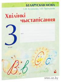 Хвілінкі чыстапісання. Сшытак па беларускай мове для 3 класа. Л. Кузняцова, Л. Прапушняк