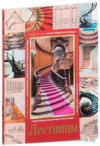 Лестницы. Кирилл Балашов