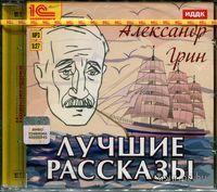 Грин А.С. Лучшие рассказы. Александр Грин