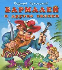 Бармалей и другие сказки. Корней Чуковский