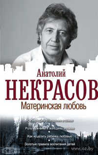 Материнская любовь. Анатолий Некрасов