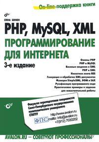 PHP, MySQL, XML. Программирование для Интернета (+ CD)