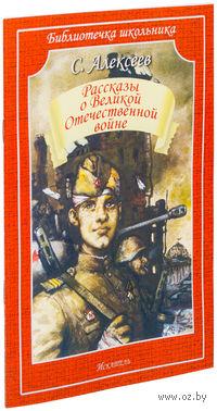 Рассказы о Великой Отечественной войне. Сергей Алексеев