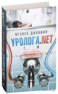 Уролога.net. О. Диланян