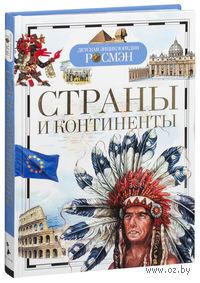 Страны и континенты. Татьяна Степанова