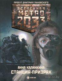 Метро 2033. Станция-призрак (м). Анна Калинкина