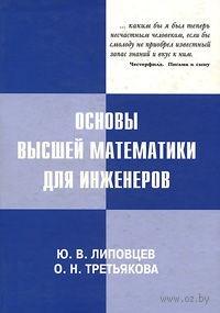 Основы высшей математики для инженеров. Юрий Липовцев, Ольга Третьякова
