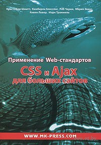 Применение Web-стандартов CSS и Ajax для больших сайтов. К. Шмитт, К. Блессинг, Роб Черни
