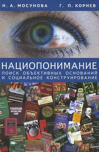 Нациопонимание. Поиск объективных оснований и социальное конструирование. Георгий Корнев, Наталья Мосунова