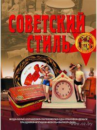 Советский стиль. Время и вещи
