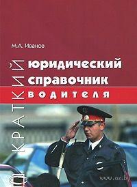 Краткий юридический справочник водителя. Марат Иванов