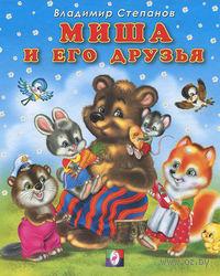 Миша и его друзья
