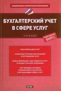 Бухгалтерский учет в сфере услуг. Мария Вахрушина