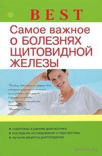 Самое важное о болезнях щитовидной железы. Наталья Данилова