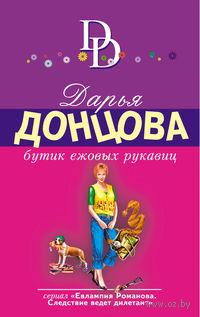 Бутик ежовых рукавиц (м). Дарья Донцова