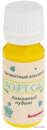 """Краситель """"Soft Color"""" пигментный (лимонный пудинг, 15мл)"""