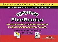 Программа FineReader. А. Корнеев, А. Иванова, Р. Прокди