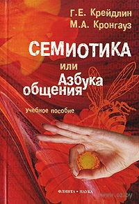 Семиотика, или Азбука общения. Григорий Крейдлин, Максим Кронгауз